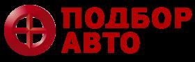 Лого ООО ПодборАвто